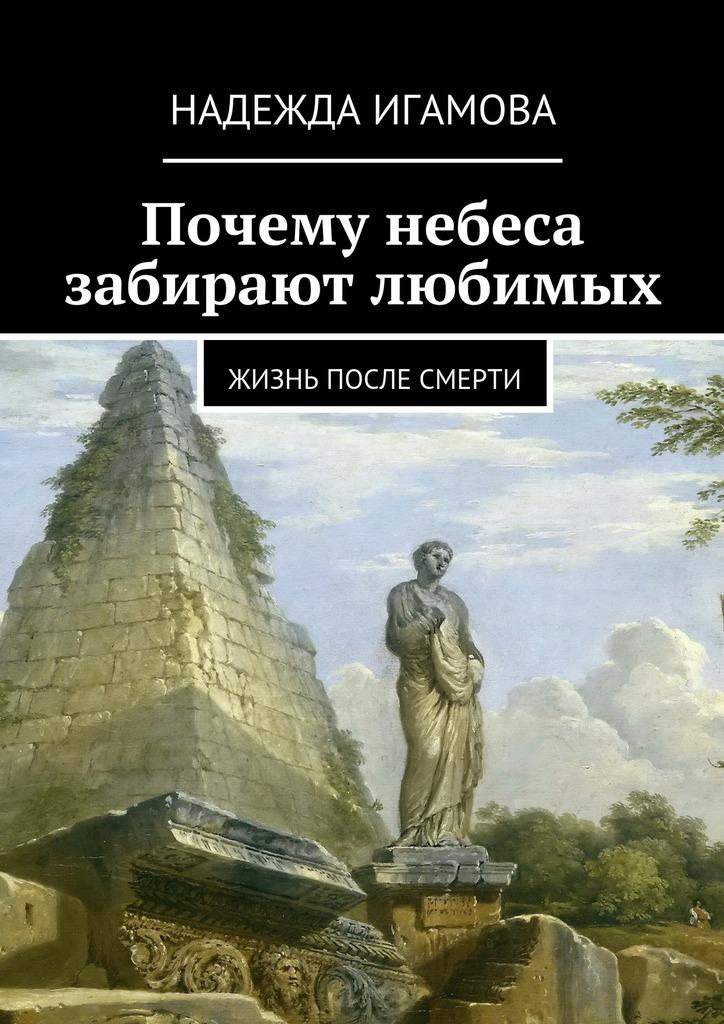 Надежда Васильевна Игамова бесплатно