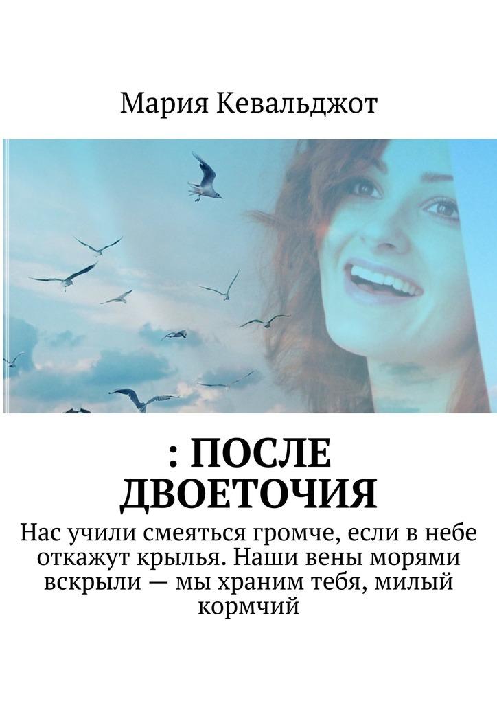 Скачать : после двоеточия. Нас учили смеяться громче, если в небе откажут крылья. Наши вены морями вскрыли мы храним тебя, милый кормчий быстро