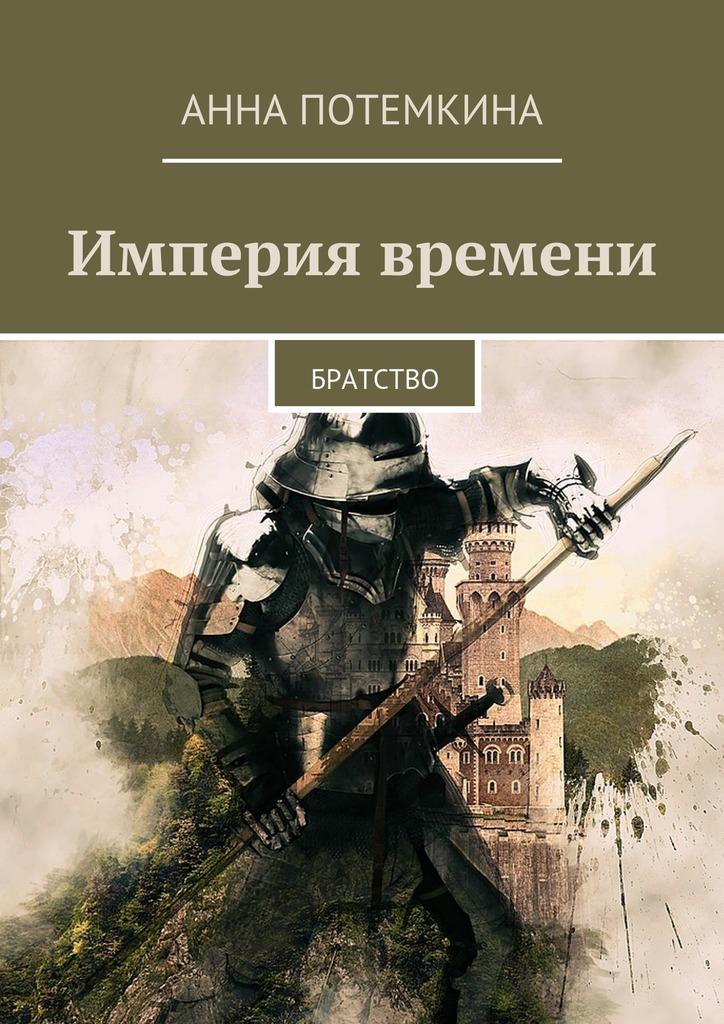 интригующее повествование в книге Анна Потемкина