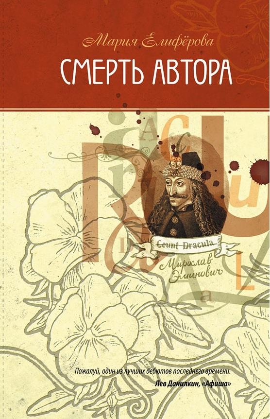 Мария Елифёрова - Смерть автора