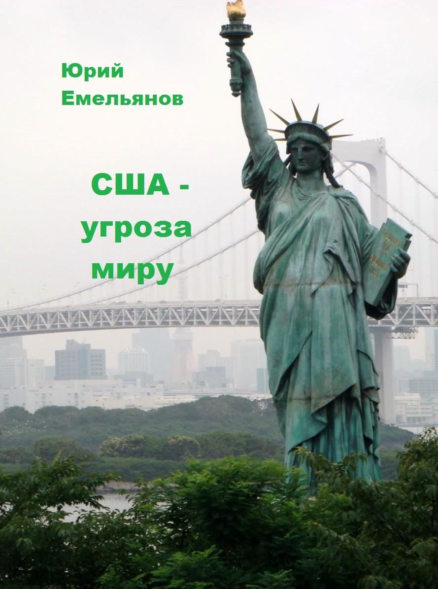 Юрий Васильевич Емельянов бесплатно