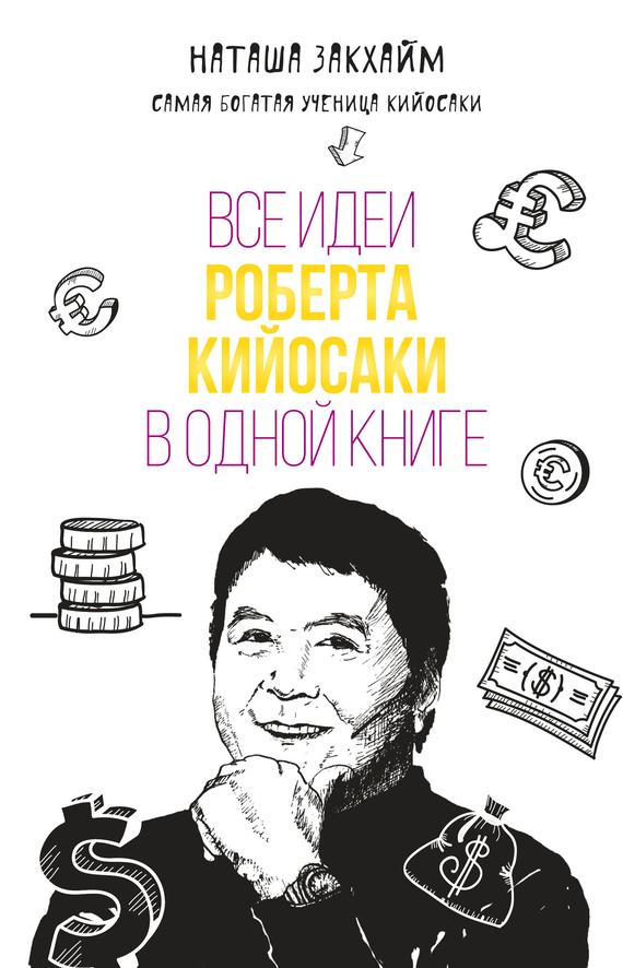 Все идеи Роберта Кийосаки в одной книге случается романтически и возвышенно