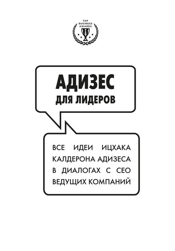 Ицхак Адизес Адизес для лидеров