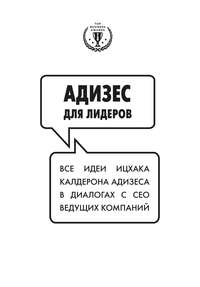 Адизес, Ицхак  - Адизес для лидеров