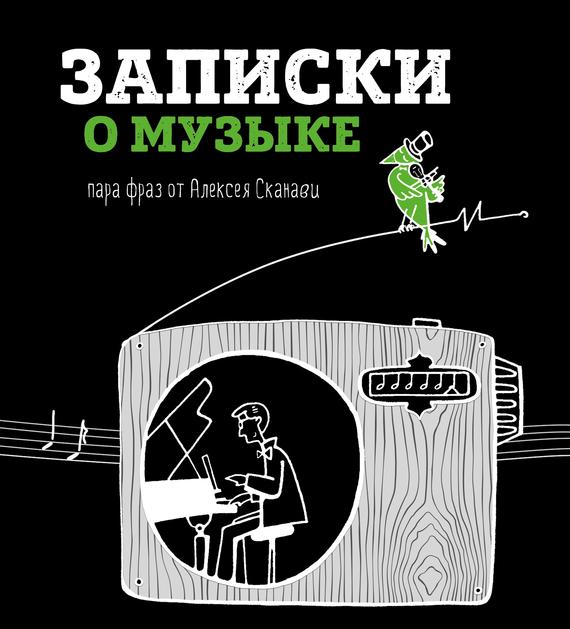 Записки о музыке. Пара фраз от Алексея Сканави развивается внимательно и заботливо