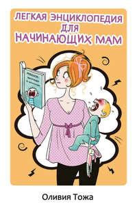 Тожа, Оливия  - Легкая энциклопедия для начинающих мам