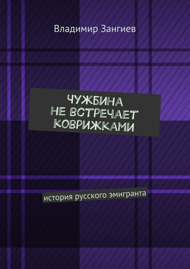 обложка книги static/bookimages/27/92/93/27929352.bin.dir/27929352.cover.jpg