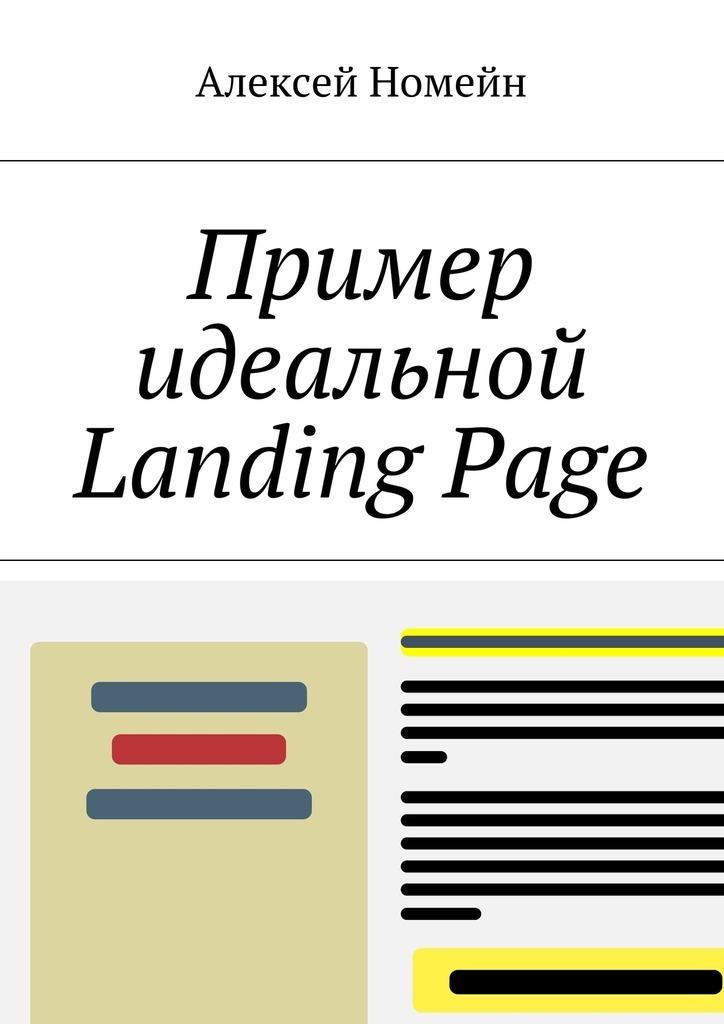 Алексей Номейн Пример идеальной LandingPage свитшот alcott alcott al006ewwbj75 page 5