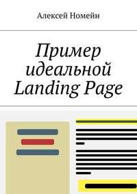 - Пример идеальной LandingPage