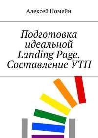 - Подготовка идеальной Landing Page. СоставлениеУТП