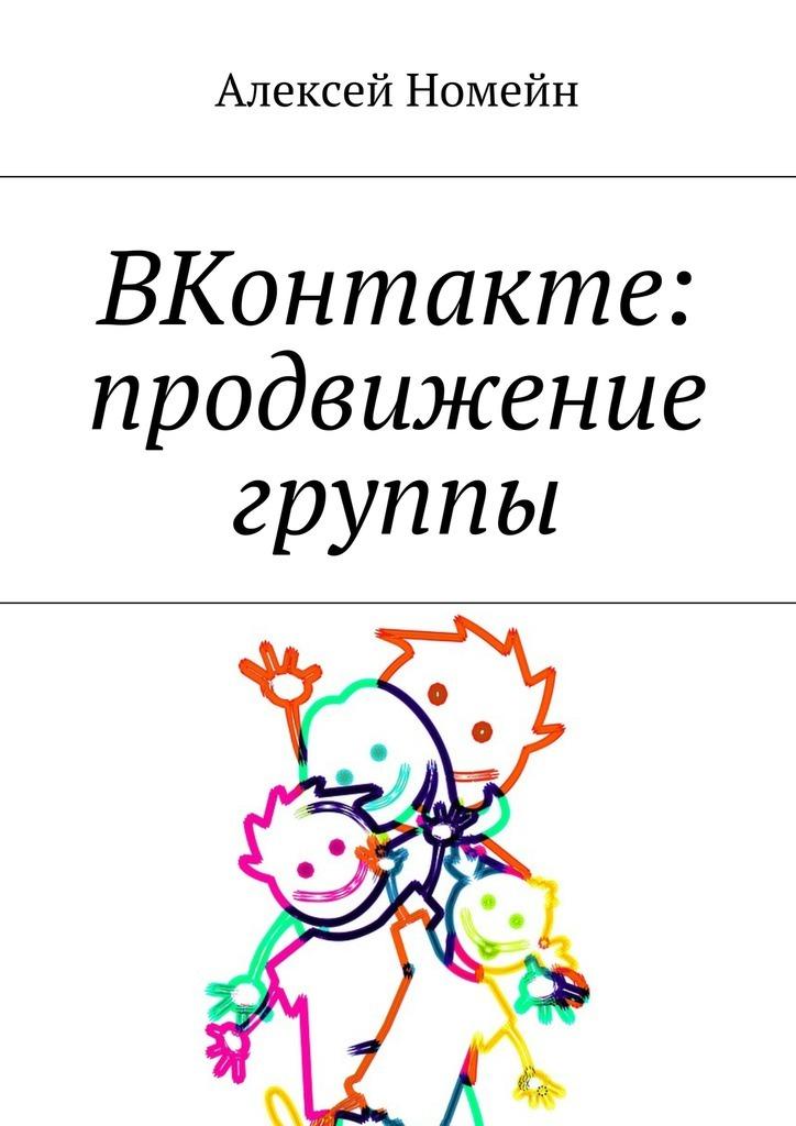 Алексей Номейн ВКонтакте: продвижение группы алексей номейн секреты интернет бизнеса