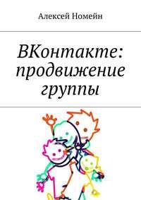 Номейн, Алексей  - ВКонтакте: продвижение группы