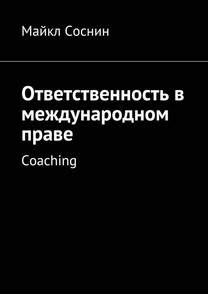 купить Майкл Соснин Ответственность в международном праве. Coaching по цене 48 рублей
