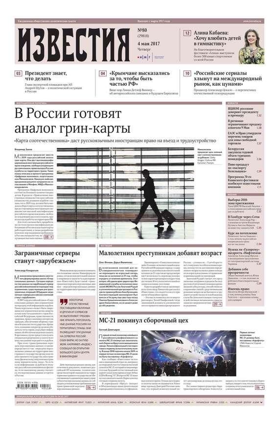 Редакция газеты Известия Известия 80-2017