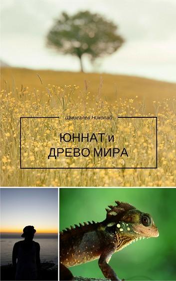 Николай Шмигалев - Юннат и Древо Мира