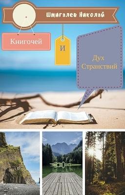 Николай Николаевич Шмигалев Книгочей и Дух Странствий