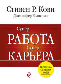 Кови, Стивен  - Суперработа, суперкарьера