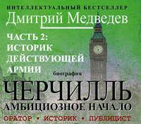Медведев, Дмитрий Л.  - Черчилль. Биография. Часть 2. Историк действующей армии