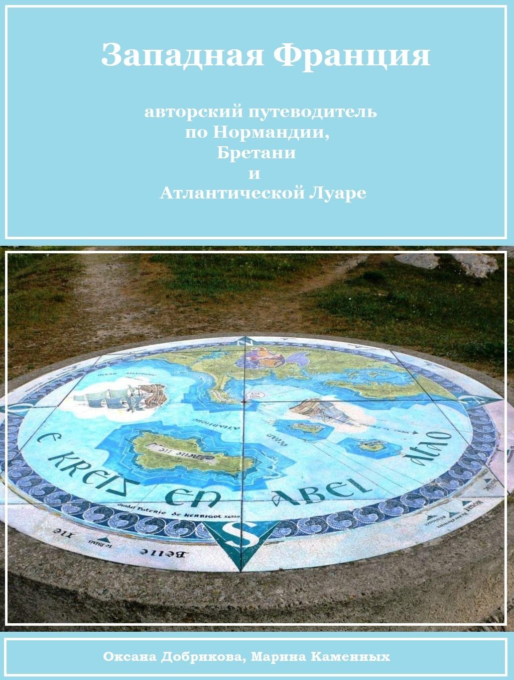Оксана Добрикова, Марина Каменных - Западная Франция (авторский путеводитель для самостоятельного туриста)