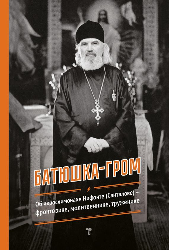 Г. Авдеева - Батюшка-гром