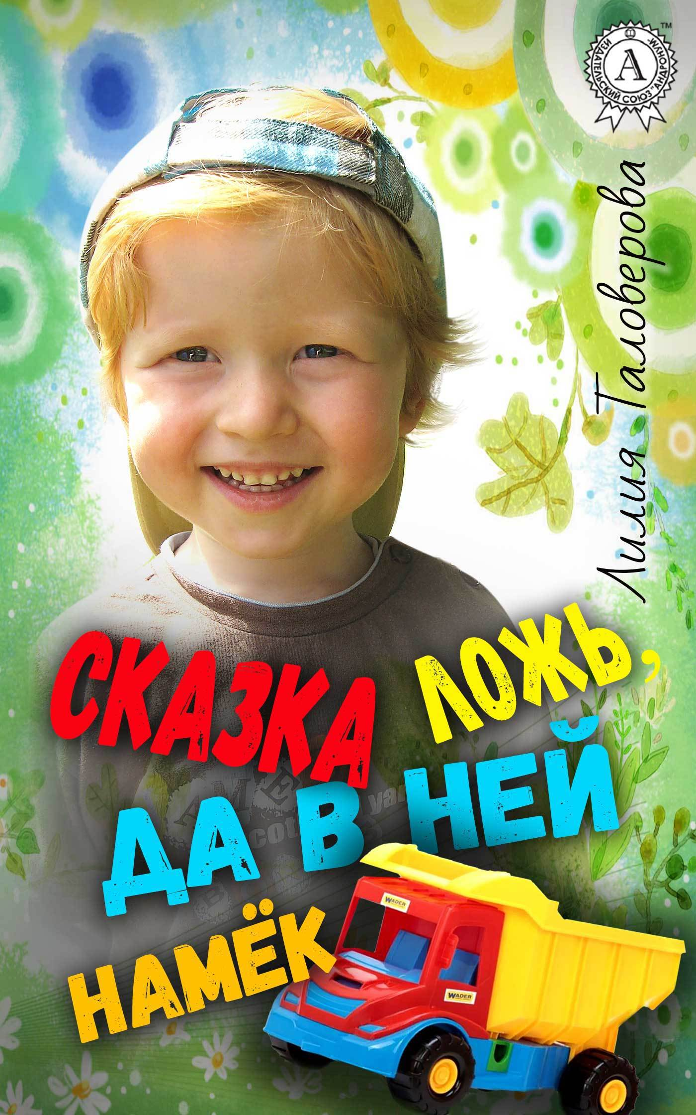 Лилия Таловерова Сказка ложь, да в ней намёк юрий иванович сказка ложь да в ней…
