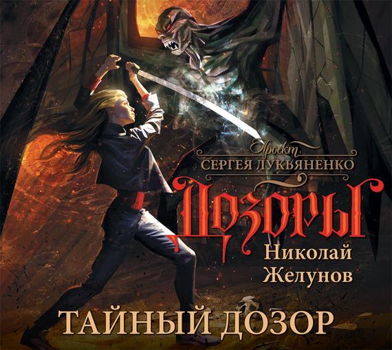 Николай Желунов Тайный Дозор книги издательство аст новый дозор