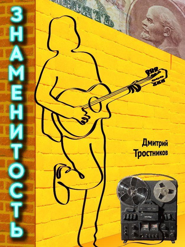 Обложка книги Знаменитость, автор Тростников, Дмитрий Владимирович