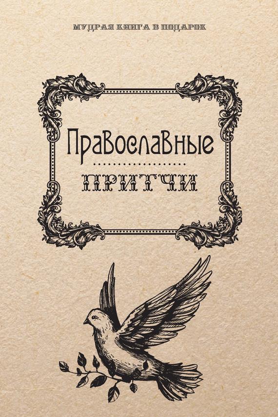 Православные притчи развивается активно и целеустремленно