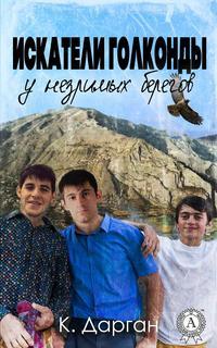 Дарган, К.  - Искатели голконды у незримых берегов