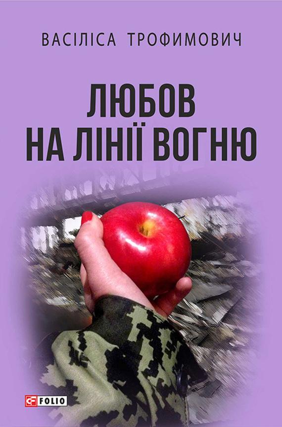интригующее повествование в книге Васлса Трофимович