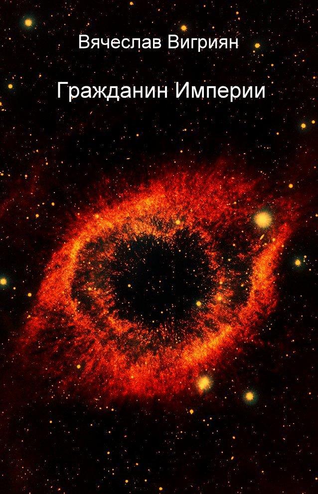 Вячеслав Вигриян - Гражданин Империи