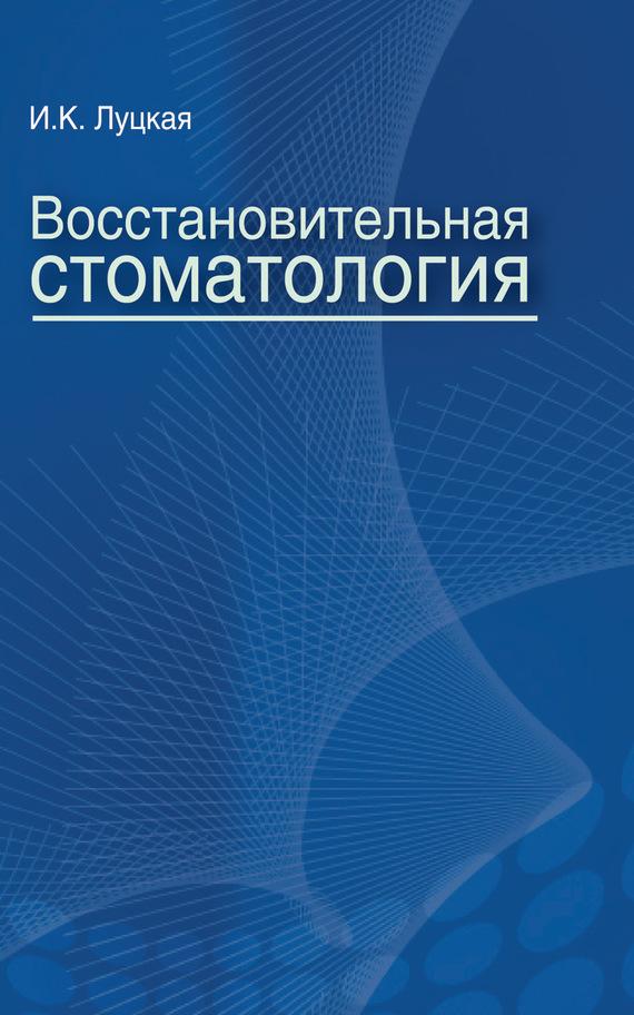 интригующее повествование в книге И. К. Луцкая