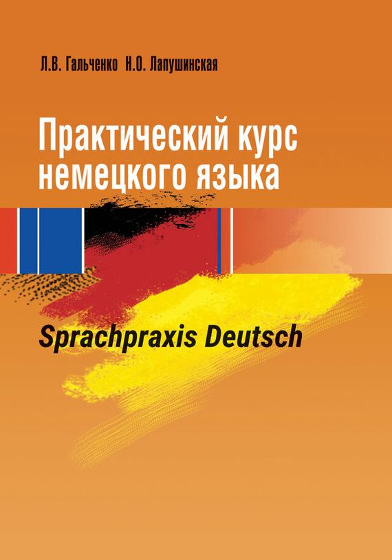 Л. В. Гальченко Практический курс немецкого языка. Sprachpraxis Deutsch о ю зверлова blickpunkt deutsch 1 lehrbuch немецкий язык в центре внимания 1 7 класс