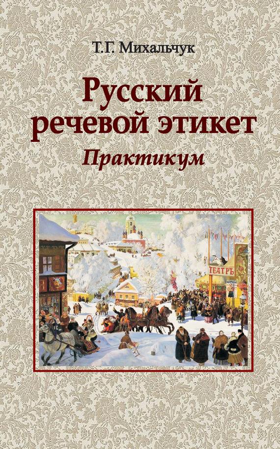 Т. Г. Михальчук Русский речевой этикет. Практикум