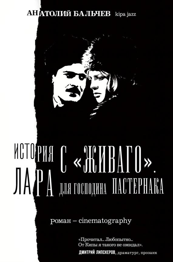 Анатолий Бальчев - История с Живаго. Лара для господина Пастернака