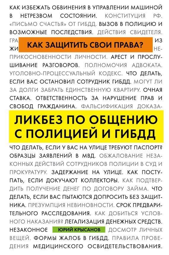 Юрий Крысанов Как защитить свои права? Ликбез по общению с полицией и ГИБДД как недвижимость в чехии гражданину россии