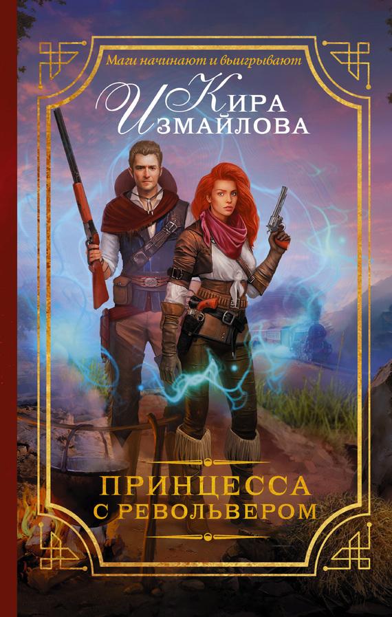 Обложка книги Принцесса с револьвером, автор Измайлова, Кира