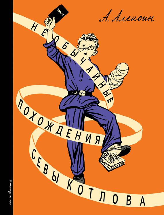 Анатолий Алексин Необычайные похождения Севы Котлова