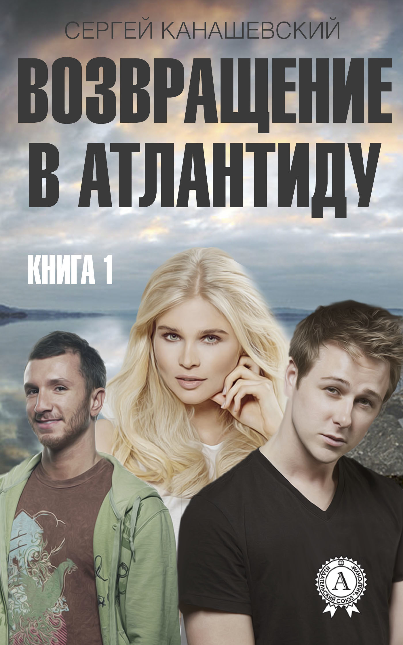 Сергей Канашевский Возвращение в Атлантиду. Книга 1