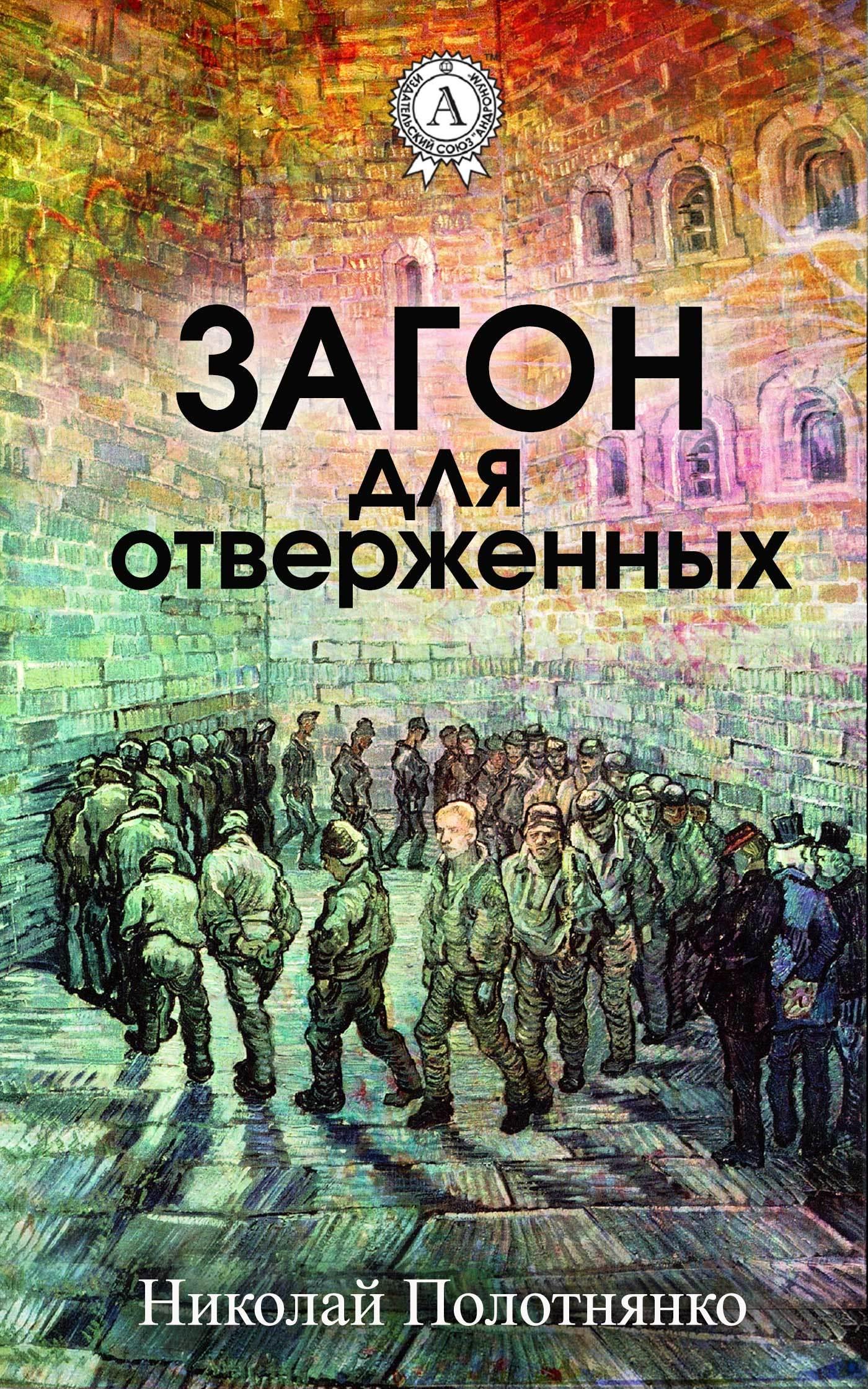 Николай Полотнянко Загон для отверженных