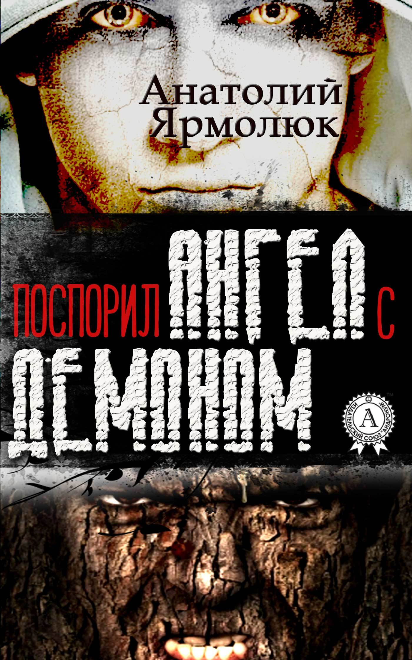 Анатолий Ярмолюк Поспорил ангел с демоном анатолий ярмолюк зеленоглазая моя погибель