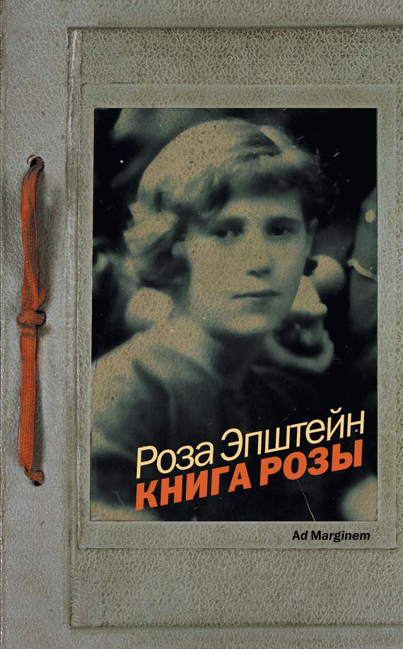 Роза Эпштейн Книга Розы эпштейн р книга розы