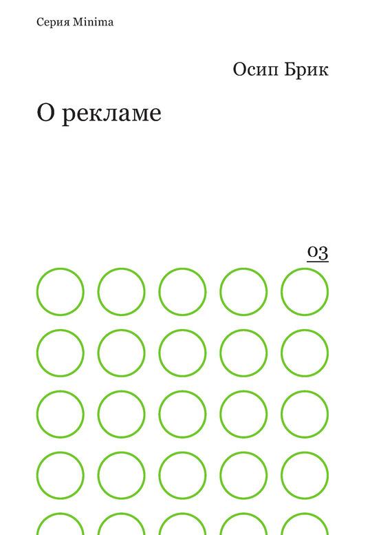 Осип Брик О рекламе