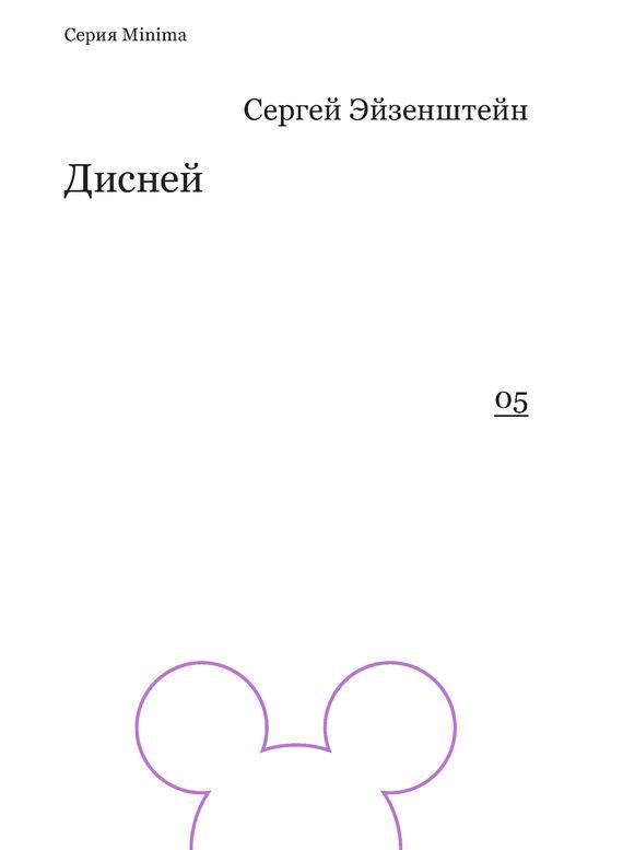 Сергей Михайлович Эйзенштейн бесплатно