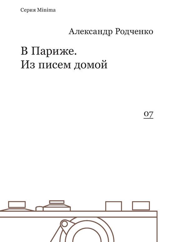 яркий рассказ в книге Александр Родченко