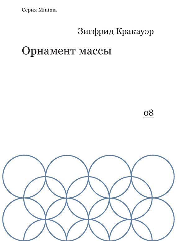 Орнамент массы (сборник)