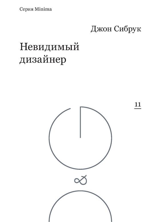 Джон Сибрук Невидимый дизайнер володин м неформальный словарь петербуржца