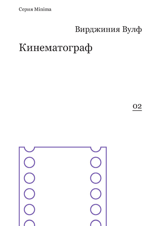 Вирджиния Вулф Кинематограф (сборник) наталья миронова тень доктора кречмера