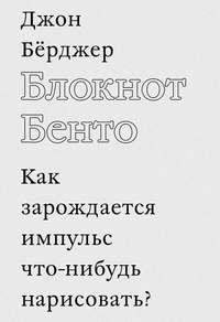 Бёрджер, Джон  - Блокнот Бенто