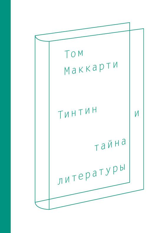 Том Маккарти Тинтин и тайна литературы эрже приключения тинтина секрет единорога
